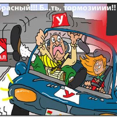 Смешные картинки инструктор по вождению, картинки бмв мерседес